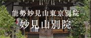 能勢妙見山東京別院 妙見山別院