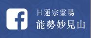facebook 日蓮宗霊場 能勢妙見山