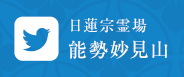 Twitter 日蓮宗霊場 能勢妙見山