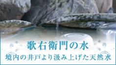 歌右衛門の水