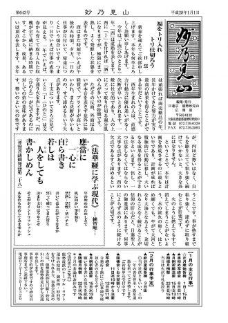 妙乃見山1月号オモテ