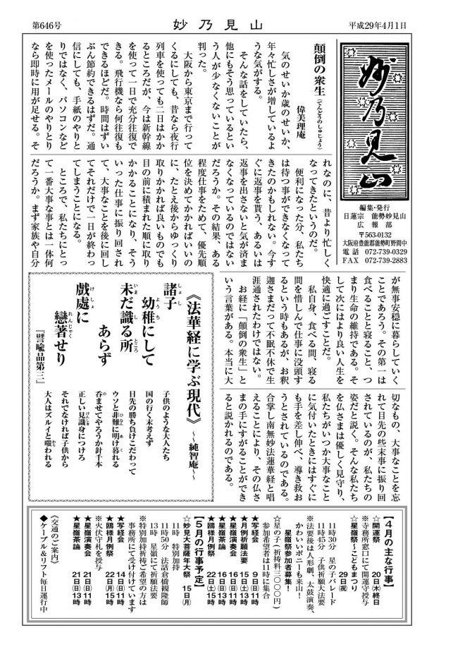H29 4月号 妙乃見山