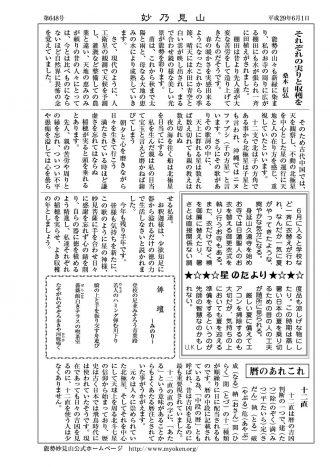 H29 6月号 妙乃見山