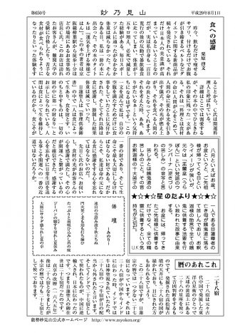 H29 8月号 妙乃見山