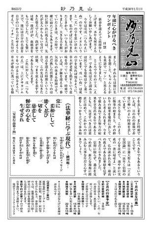 H30 1月号 妙乃見山