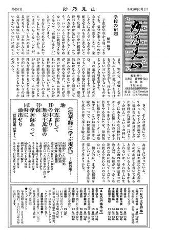 H30 3月号 妙乃見山