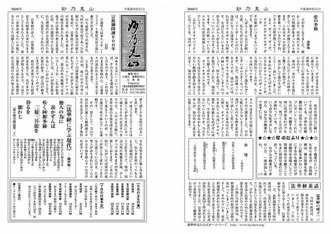 H30 6月号 妙乃見山