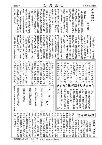 H30 7月号 妙乃見山