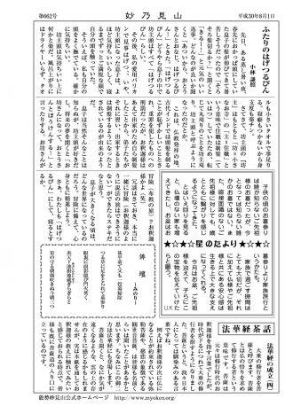 H30 8月号 妙乃見山