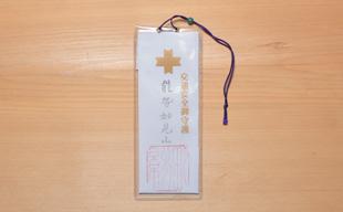 小御影(こみえい)