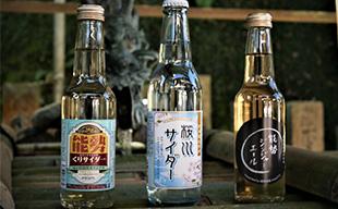 能勢のサイダー(くり・桜川・ジンジャーエール)