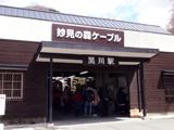 妙見の森ケーブル黒川駅