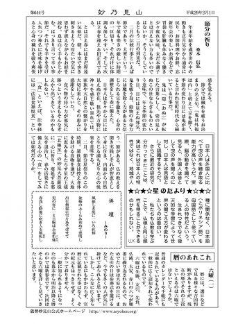 H29 2月号 妙乃見山