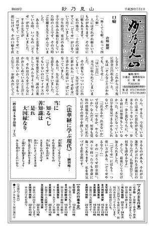 H29 7月号 妙乃見山