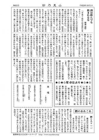 H29 10月号 妙乃見山