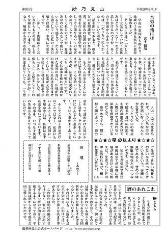 H29 9月号 妙乃見山
