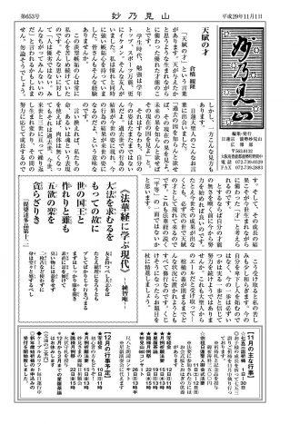 H29 11月号 妙乃見山
