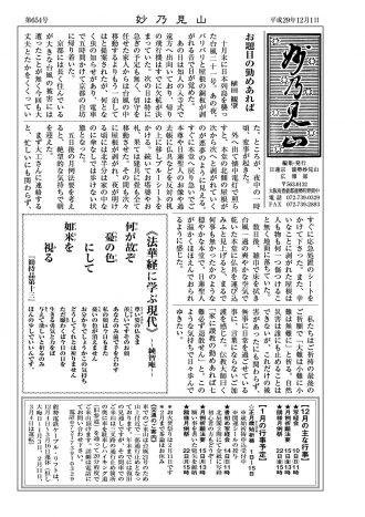H29 12月号 妙乃見山