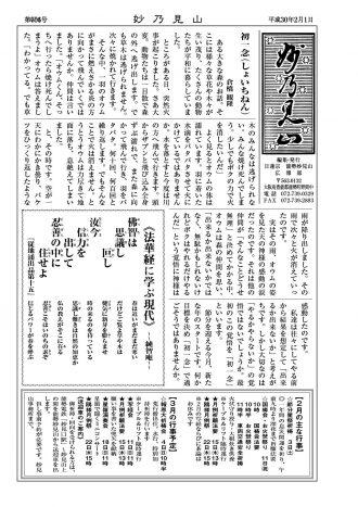 H30 2月号 妙乃見山
