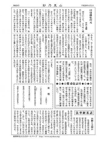 H30 4月号 妙乃見山