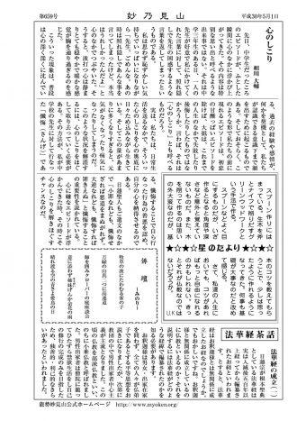 H30 5月号 妙乃見山