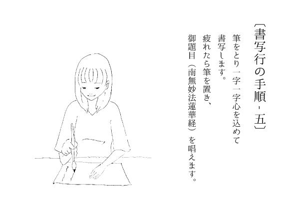 写経の手順⑤-能勢妙見山