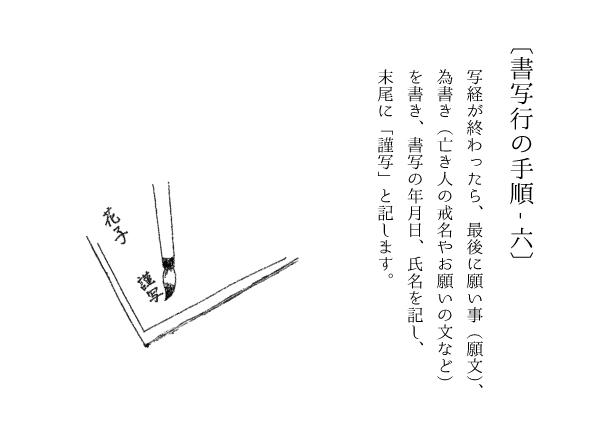 写経の手順⑥-能勢妙見山