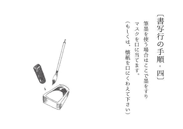 写経の手順④-能勢妙見山