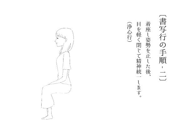 写経の手順②-能勢妙見山